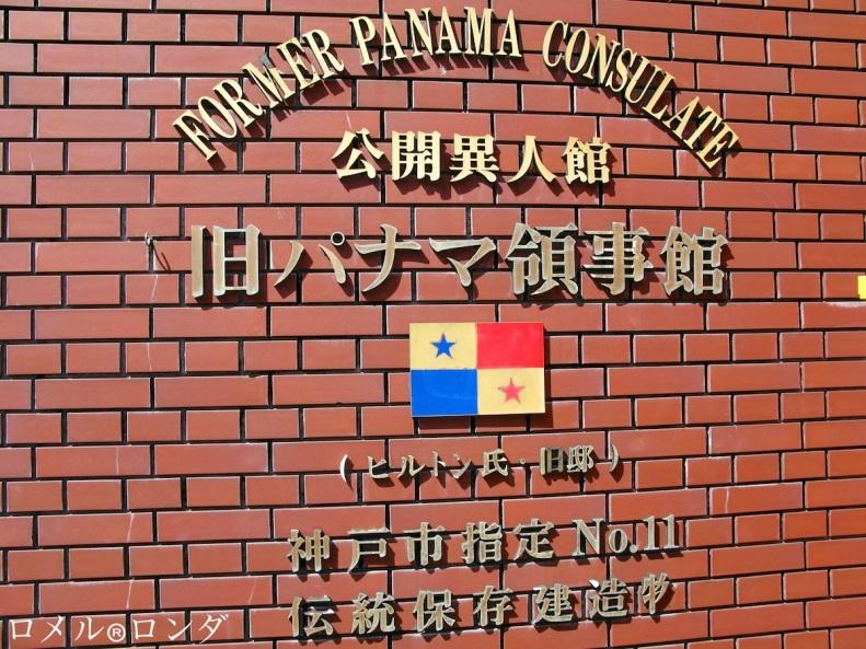 Former Panama Consulate