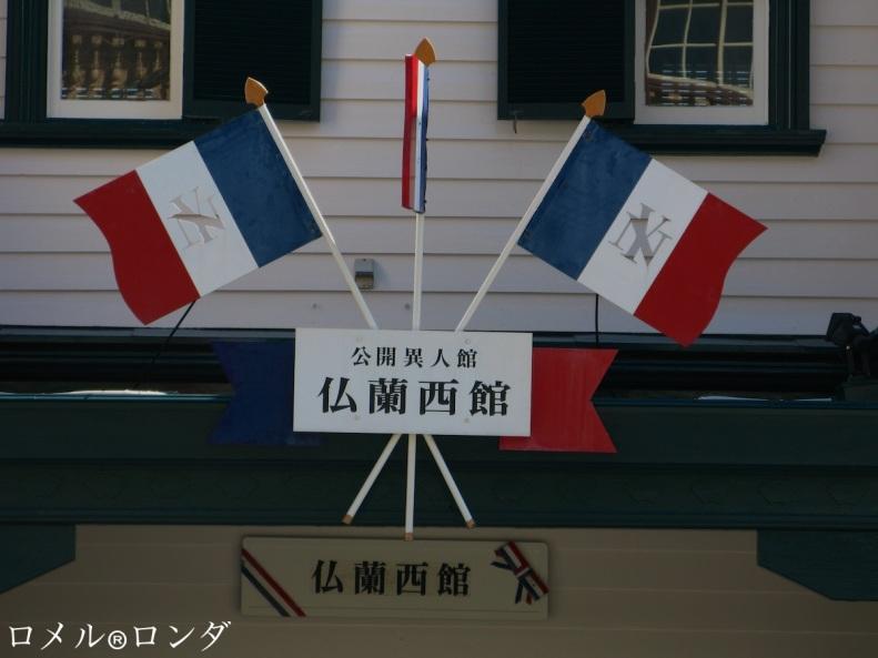 Yokan Nagaya (France House)
