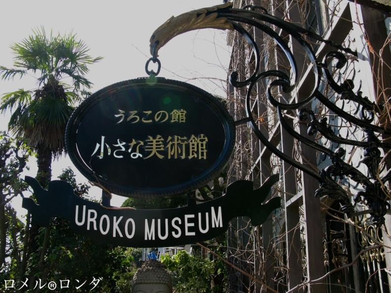 Uroko House and Uroko Museum