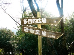 Komuroyama 16