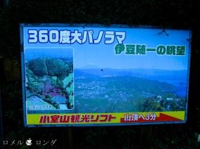 Komuroyama 3