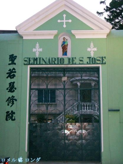 St. Joseph's Church 003