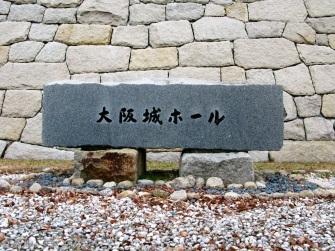 Osaka Castle 007