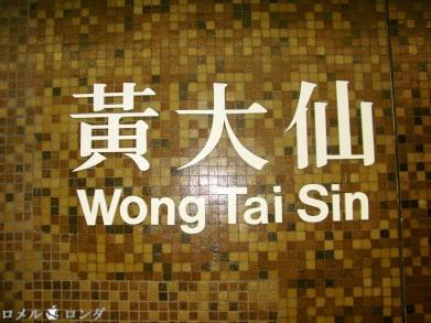 Wong Tai Sin Temple 002