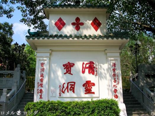Wong Tai Sin Temple 006