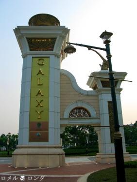 Galaxy Macau 004