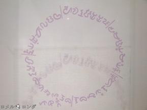 Baybayin 009