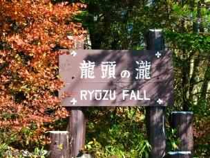 Ryuzu Falls 002